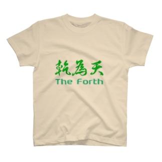 乾為天 T-shirts