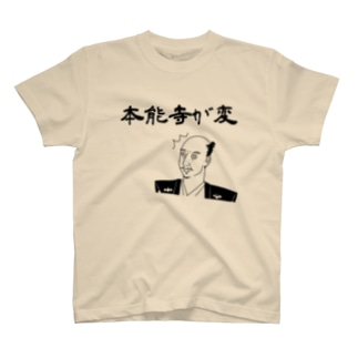 本能寺が変 (織田信長) T-shirts