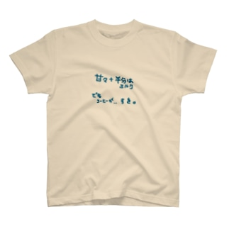 珈琲嗜好 T-shirts