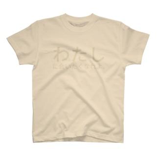 わたしに会いたくなれよ。 T-shirts
