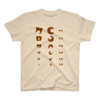 クロワッサン 視力検査 T-shirts
