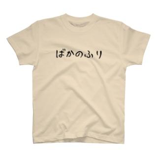 ばかのふり T-shirts