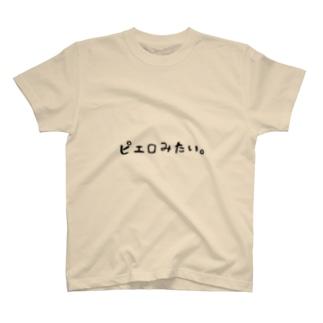 ピエロみたい T-shirts