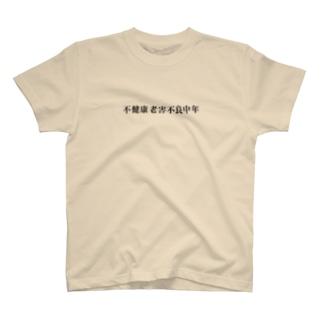 俺達ァ不健康老害不良中年だぜ! T-shirts