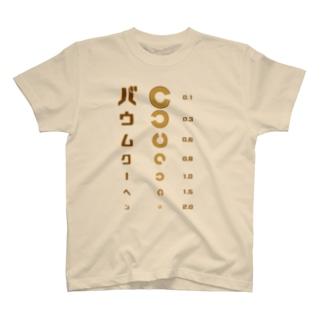 バウムクーヘン 視力検査 T-shirts