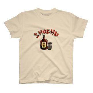 焼酎好きなあなたへ。 T-shirts