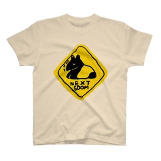 この先居眠りバク注意 T-shirts