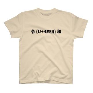 新元号 Unicode T-shirts