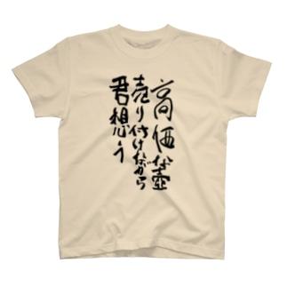 『君想う』其の2 T-shirts