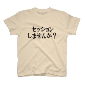 セッションしませんか? - shall we session? T-shirts