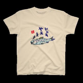 せるこのやまめ(ネガティブ) T-shirts