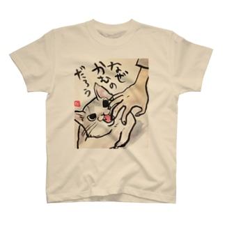 ねことの日常(悲哀編) T-shirts