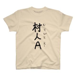 背景になじむ、わたしは村人A T-shirts