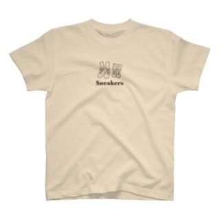 スニーカーなTシャツ T-shirts