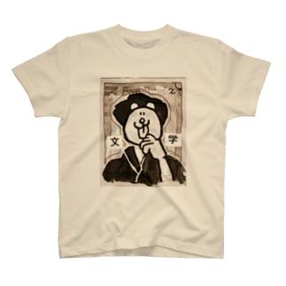 文学 T-shirts