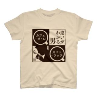 違いがわかる男<カフェ・オ・レ>ポジ T-shirts