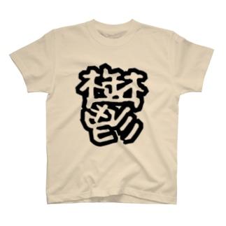 鬱 T-shirts