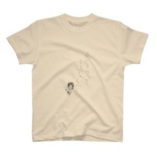 タピオカは芋 T-shirts
