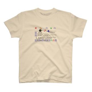 田植え🐸 T-shirts