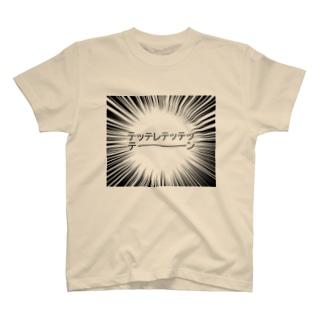 テッテレテッテッテ〜ン だぜ T-shirts