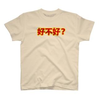 好不好(ハオブーハオ) T-shirts