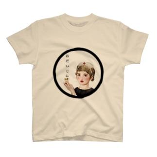 おだいじにTシャツ T-shirts