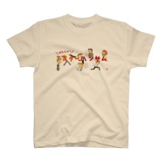 はたらけ!ミスターハンサム T-shirts