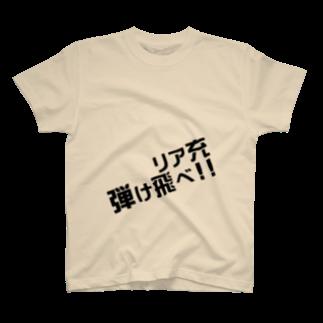 高瀬彩のリア充弾け飛べ black T-shirts