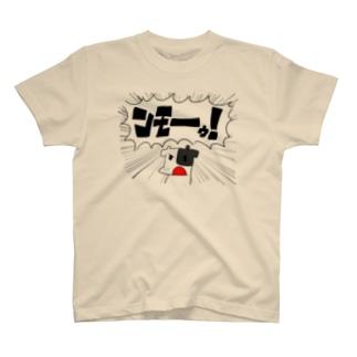 牛さんの叫び T-shirts