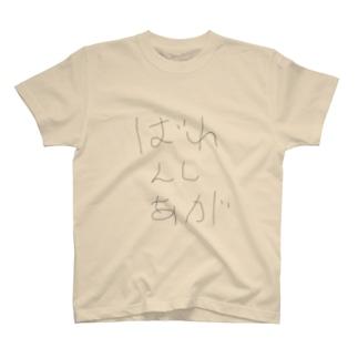 ばれんしあがTシャツ T-shirts