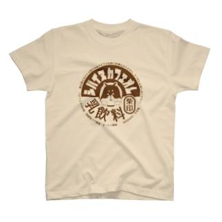 【柴組】柴印のカフェオレ T-shirts