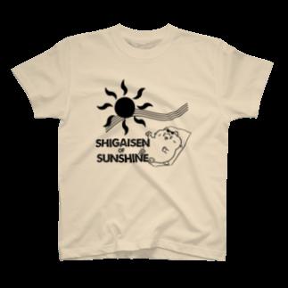 ぽなからこたもちのこたびちゃんシリーズ(太陽) T-shirts