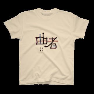 こけしボックスの曲者 T-shirts