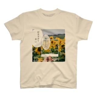 ひまわりの病み T-shirts