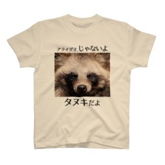 タヌキだと主張する T-shirts
