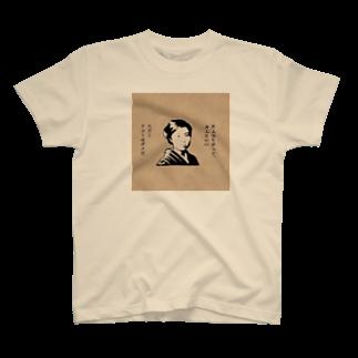 EdyEdyのただし、てめーはだめた T-shirts