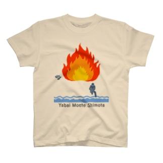 燃えるTシャツ T-shirts