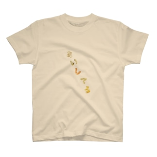「あいしてる」/HANI-words<埴輪文字> T-shirts