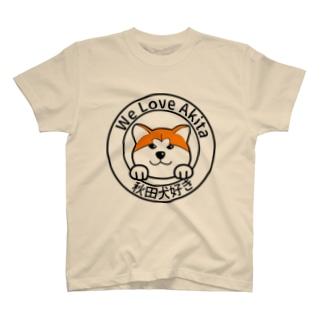 秋田犬好き T-shirts