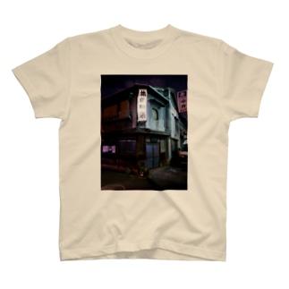 旅館 明楽 T-shirts