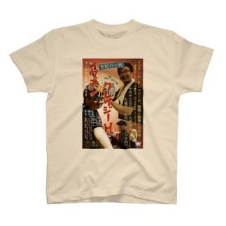 大いわちん展 T-shirts
