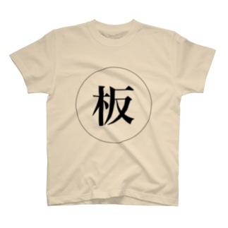 Itamae 雑ロゴ T-shirts