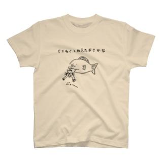どらねこくわえたおさかな T-shirts