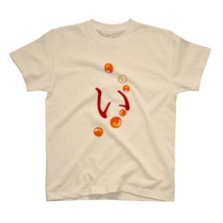 いくらのい T-shirts