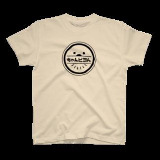 「ポニたん。」のお店のちゃんピヨん(ブラック) T-shirts