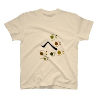 へおんきごうのへ T-shirts