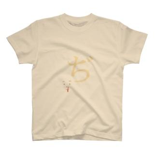 はなぢのぢ T-shirts