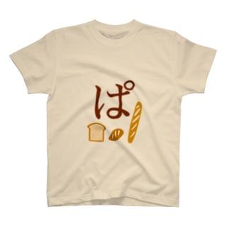 ぱんのぱ T-Shirt