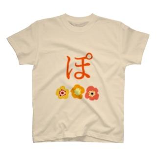 ぽぴーのぽ T-shirts