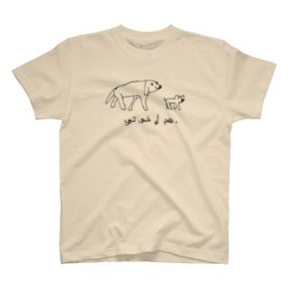 兄弟いぬ T-shirts